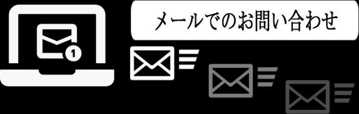 東京の便利屋|メールでのお問い合わせはこちら