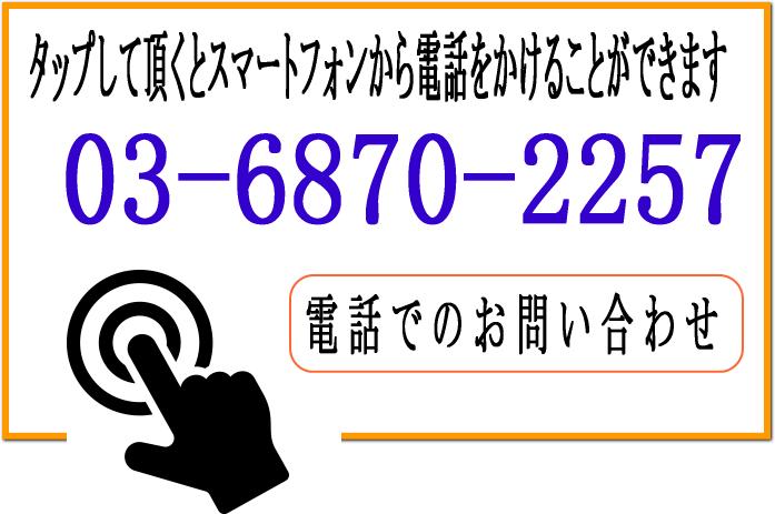 電話でのお問合せ 03-6870-2257 スマートフォンをご利用の場合、こちらをタップすることで電話をかけることができます